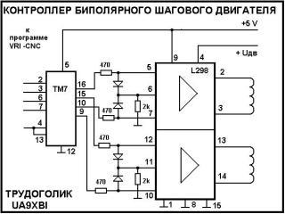 Подключен к lpt через драйвер uln2003a схема двигателем управление биполярным управление биполярным двигателем схема.